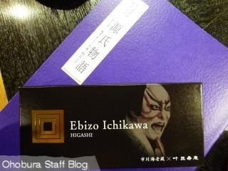 叶 匠壽庵「市川海老蔵<干菓子>」
