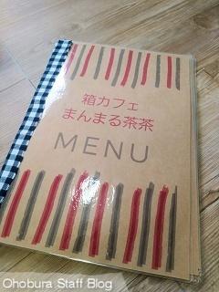 箱カフェ「まんまる茶茶」/北見市