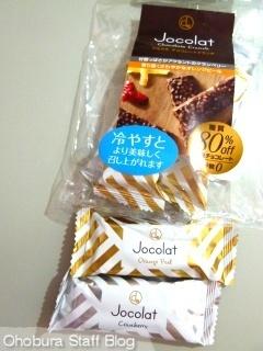 青山ジョコラ「チョコレートクランチ」