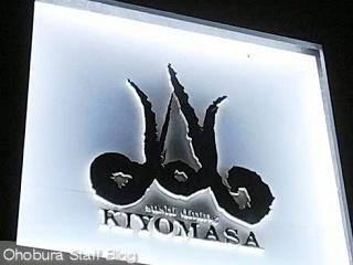【ABASHIRIバル】おもてなしバル:3軒目「鮨ダイニング KIYOMASA」