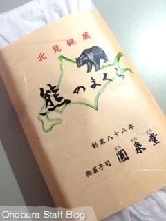 圓泉堂の北見銘菓「熊のまくら」(北見市)