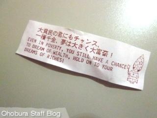 重慶飯店「幸福餅(フォーチュンクッキー)」
