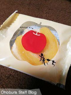 ラグノオささき「アップルパイ 旅さち」