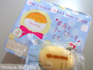 東京ばな奈『「銀座のチーズケーキ」です。』