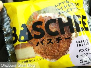 UchiCafe「バスチー」バスク風チーズケーキ