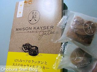 MAISON KAYSER「はちみつフロランタンと大人のキャラメルクッキー」