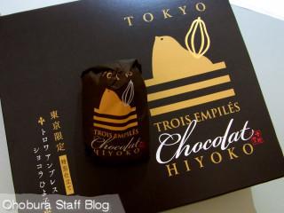 東京ひよ子「トロワアンプレス ショコラひよ子」