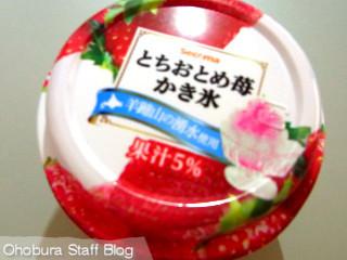 セイコーマート「とちおとめ苺かき氷」