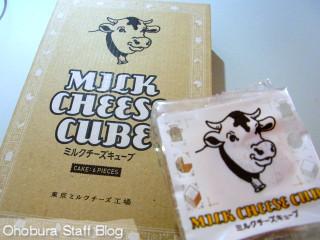 東京ミルクチーズ工場 「ミルクチーズキューブ」