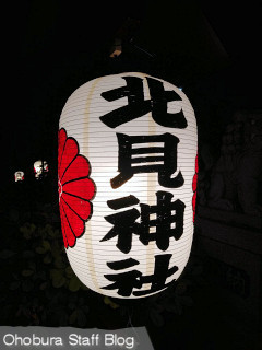 北見神社秋季例大祭