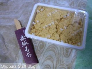 赤坂青野製菓「赤坂もち」