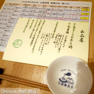 ネオ燻し処「山猫酒場」で開催された「熱燗の会」/北見市