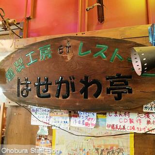 燻製工房レストラン「はせがわ亭」/北見市