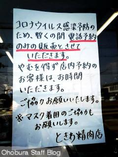 ときわ精肉店/北見市