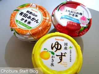 セイコーマート「ゆずかき氷」「とちおとめ苺かき氷」「和歌山の有田みかんかき氷」