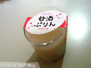 菓子處大丸「甘酒ぷりん」