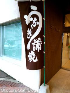 ホテル黒部「第49回うなぎ祭り」/北見市