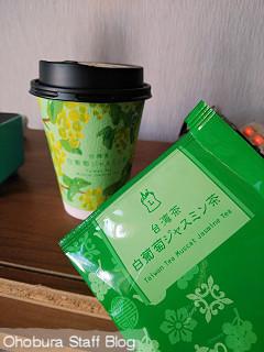 ローソン「台湾茶 白葡萄ジャスミン茶」
