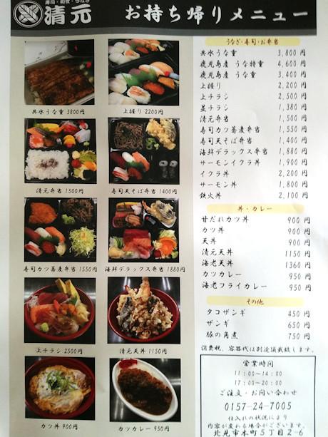 寿司の清元/北見市