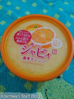 シャビィ 濃厚オレンジ