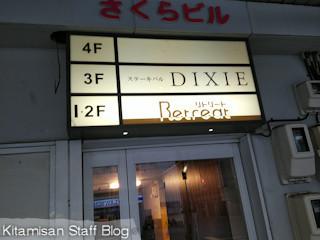 Retreat(リトリート)/(北見市)